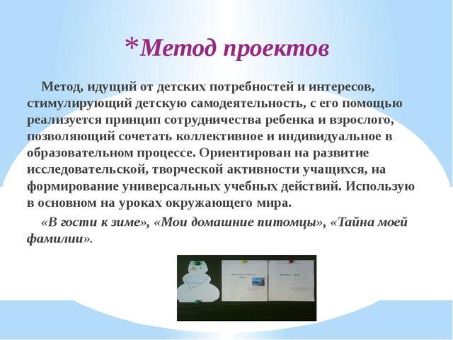 Метод проектов Метод, идущий от детских потребностей и интересов, стимулирующ...