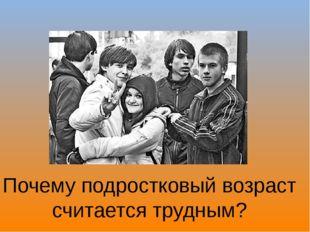 Почему подростковый возраст считается трудным?