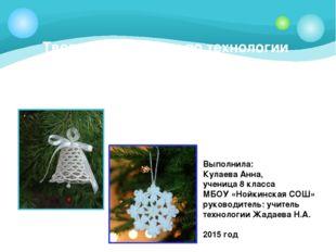 Творческий проект по технологии Вязание крючком «Украшения для новогодней елк