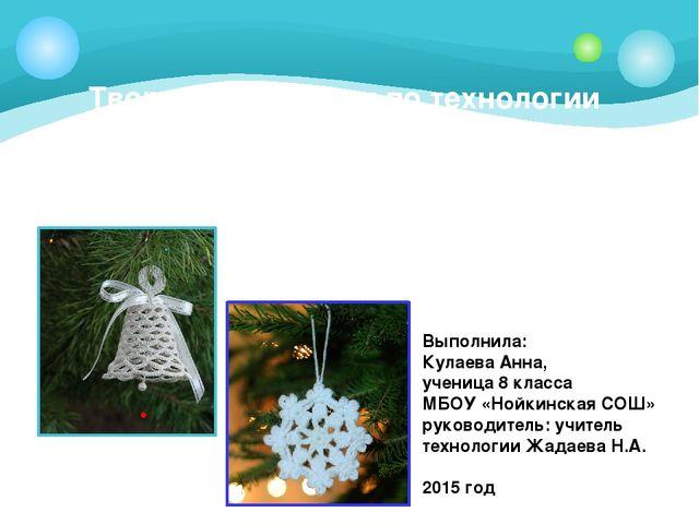 Творческий проект по технологии Вязание крючком «Украшения для новогодней елк...