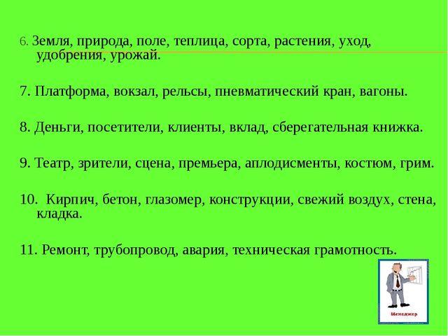 6. Земля, природа, поле, теплица, сорта, растения, уход, удобрения, урожай. 7...