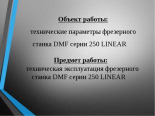 Предмет работы: Объект работы: технические параметры фрезерного станка DMF се
