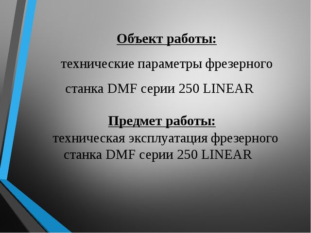 Предмет работы: Объект работы: технические параметры фрезерного станка DMF се...