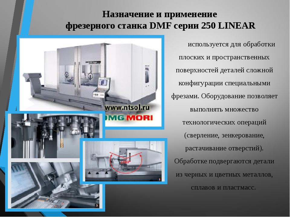 Назначение и применение фрезерного станка DMF серии 250 LINEAR  используется...