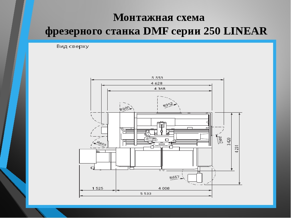 Монтажная схема фрезерного станка DMF серии 250 LINEAR