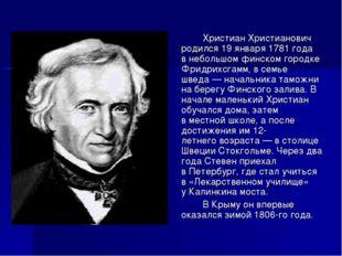 Христиан Христианович родился19января 1781года внебольшом финском горо