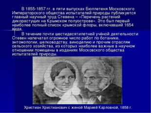 В 1855-1857 гг. в пяти выпусках Бюллетеня Московского Императорского общес
