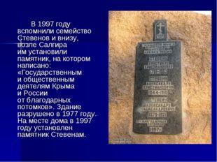 В 1997 году вспомнили семейство Стевенов ивнизу, возле Салгира имустанови