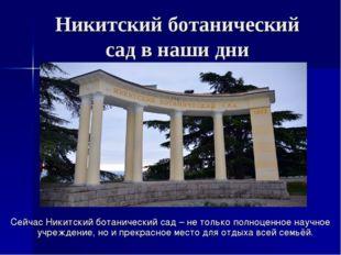 Никитский ботанический сад в наши дни Сейчас Никитский ботанический сад – не