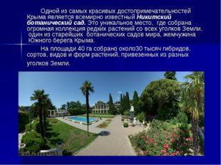 Одной из самых красивых достопримечательностей Крыма является всемирно изве