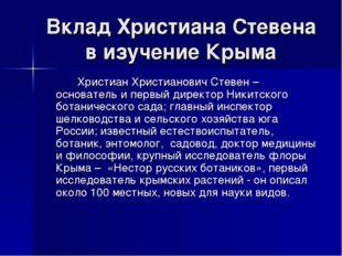 Вклад Христиана Стевена в изучение Крыма Христиан Христианович Стевен – осн