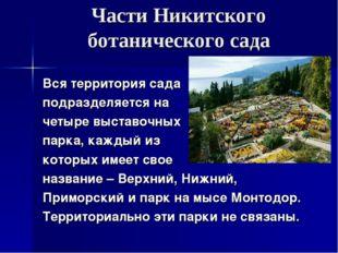 Части Никитского ботанического сада Вся территория сада подразделяется на чет