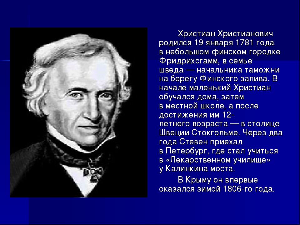 Христиан Христианович родился19января 1781года внебольшом финском горо...