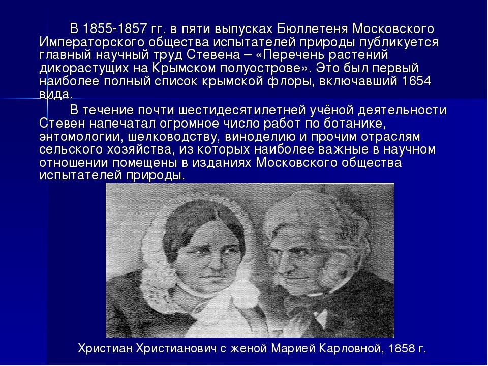 В 1855-1857 гг. в пяти выпусках Бюллетеня Московского Императорского общес...