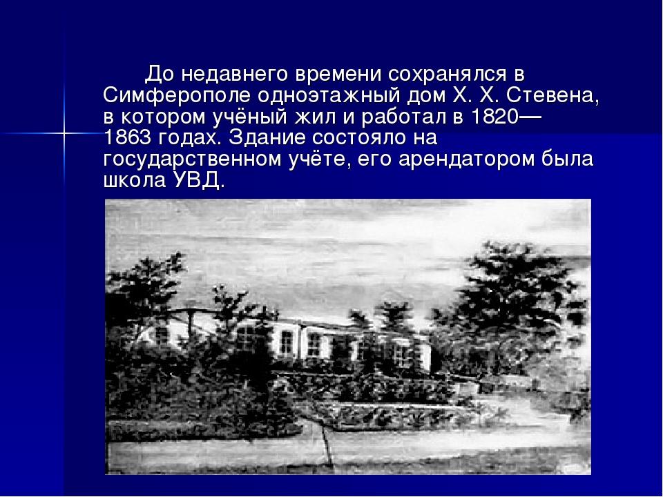 До недавнего времени сохранялся в Симферополе одноэтажный дом X. X. Стевена...