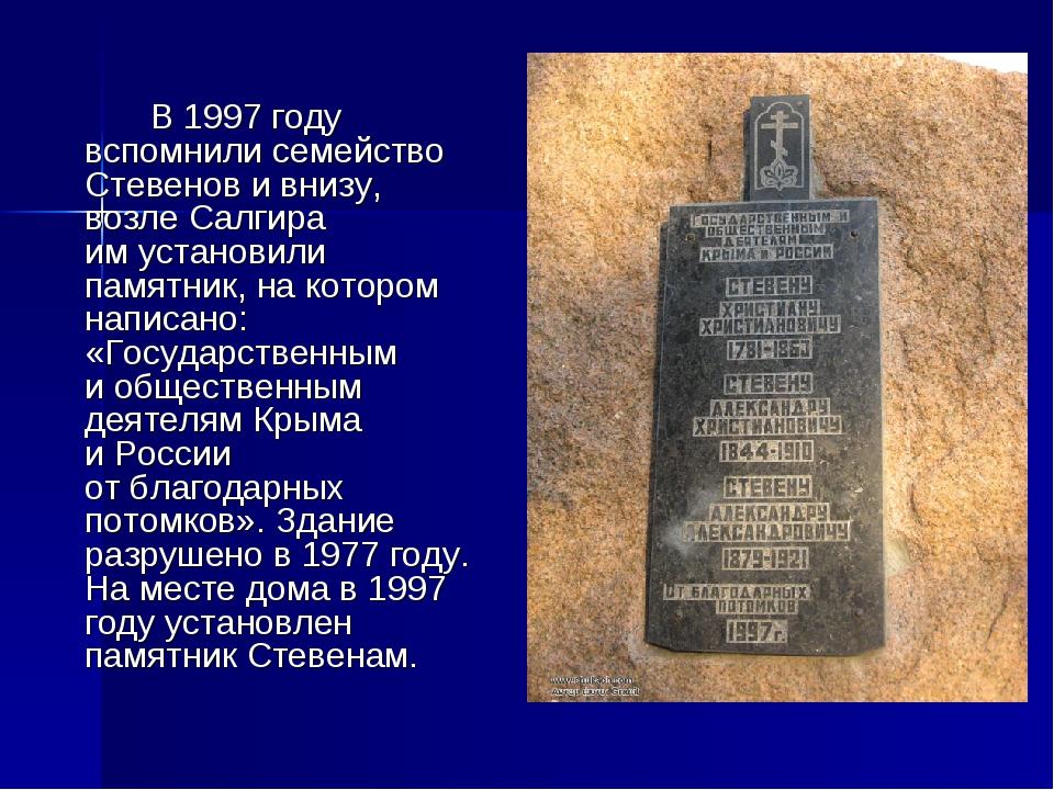 В 1997 году вспомнили семейство Стевенов ивнизу, возле Салгира имустанови...