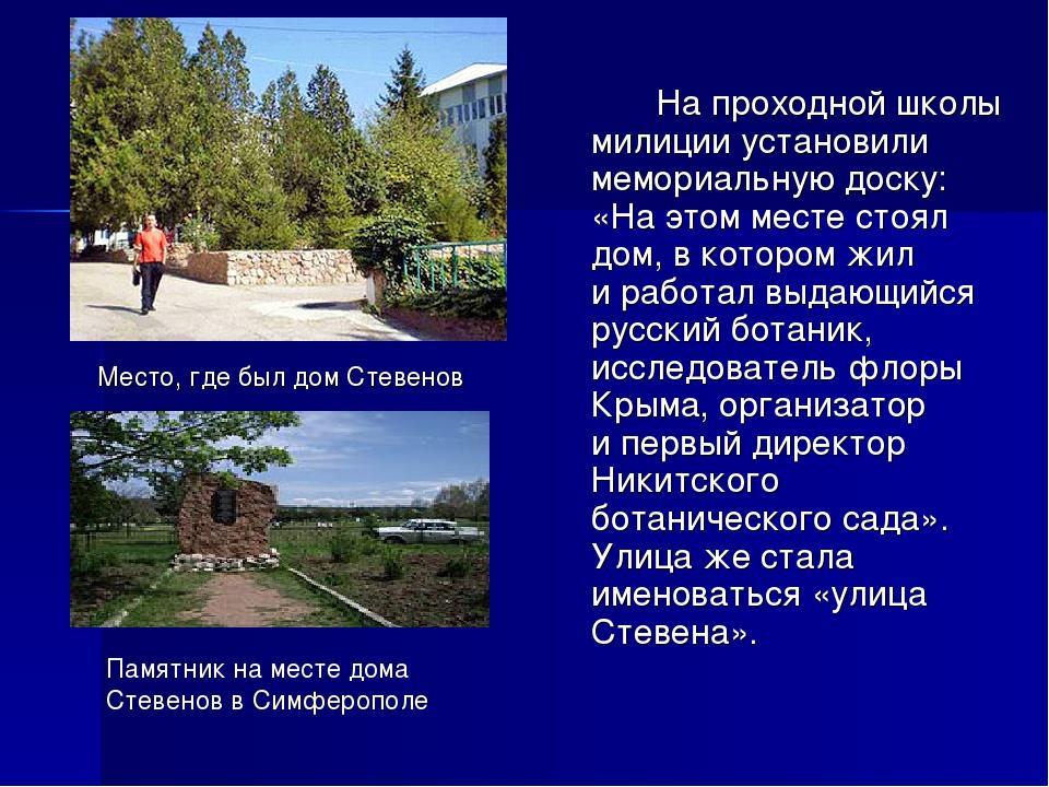 Место, где был дом Стевенов Напроходной школы милиции установили мемориал...