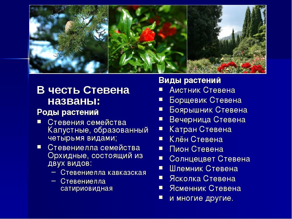 В честь Стевена названы: Роды растений Стевения семейства Капустные, образов...