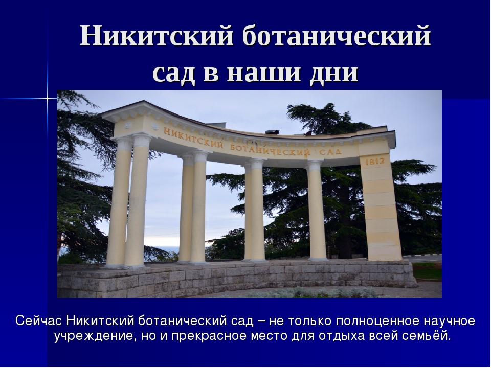 Никитский ботанический сад в наши дни Сейчас Никитский ботанический сад – не...