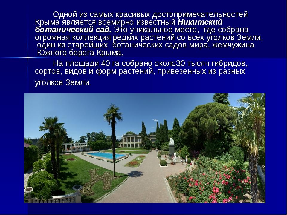 Одной из самых красивых достопримечательностей Крыма является всемирно изве...