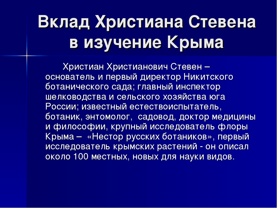 Вклад Христиана Стевена в изучение Крыма Христиан Христианович Стевен – осн...