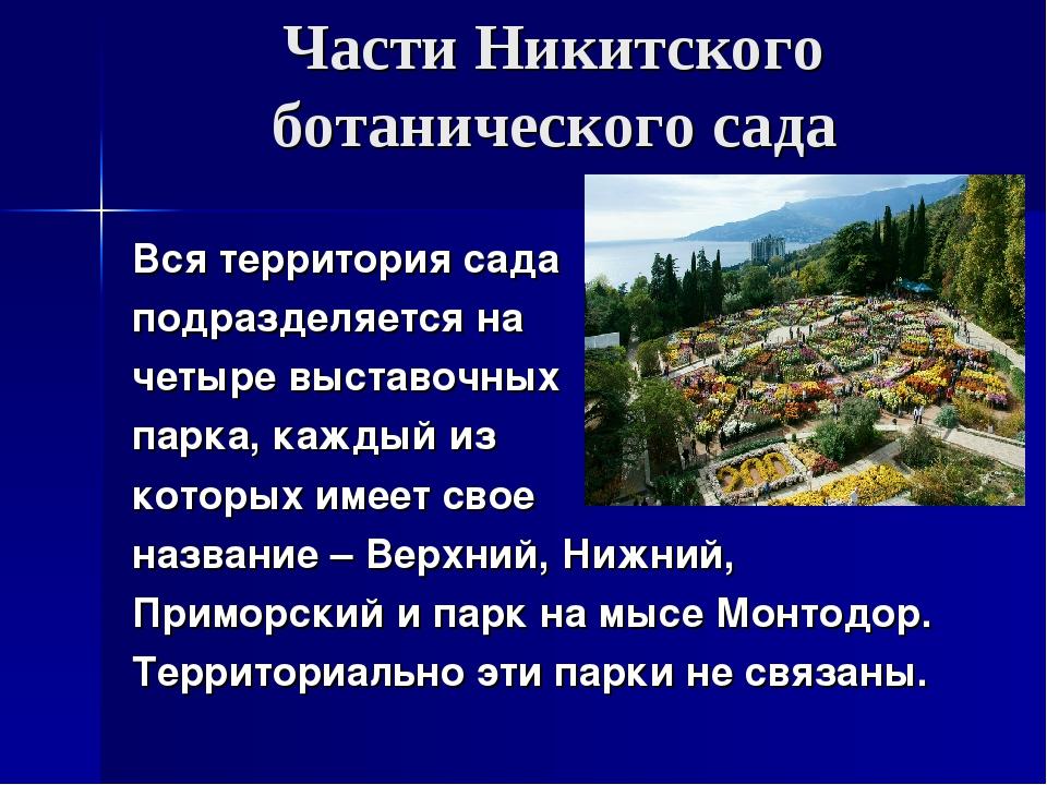 Части Никитского ботанического сада Вся территория сада подразделяется на чет...