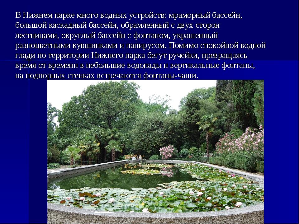 В Нижнем парке много водных устройств: мраморный бассейн, большой каскадный б...