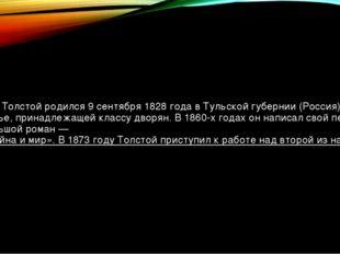 Лев Толстой родился 9 сентября 1828 года в Тульской губернии (Россия) в семь