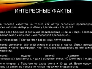 ИНТЕРЕСНЫЕ ФАКТЫ: Лев Толстой известен не только как автор серьезных произвед