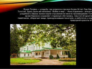 Ясная Поляна— усадьба, где родился и прожил более 50 лет Лев Николаевич Толс