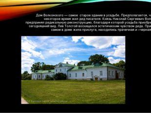 Дом Волконского— самое старое здание в усадьбе. Предполагается, что в нем не