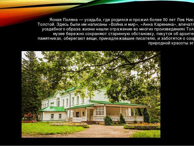 Ясная Поляна— усадьба, где родился и прожил более 50 лет Лев Николаевич Толс...