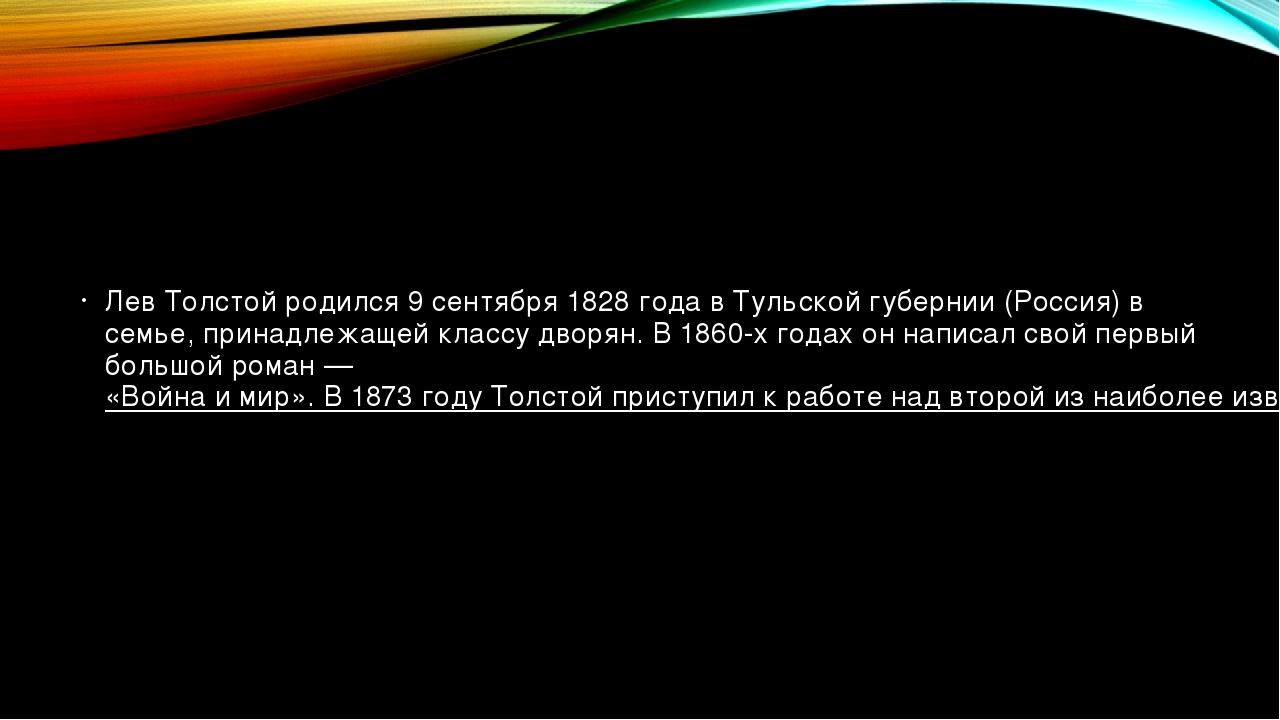 Лев Толстой родился 9 сентября 1828 года в Тульской губернии (Россия) в семь...