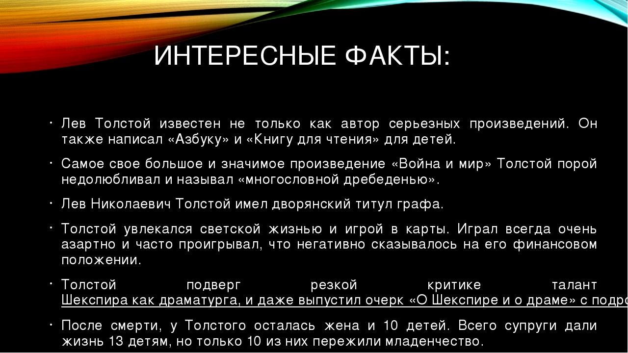 ИНТЕРЕСНЫЕ ФАКТЫ: Лев Толстой известен не только как автор серьезных произвед...