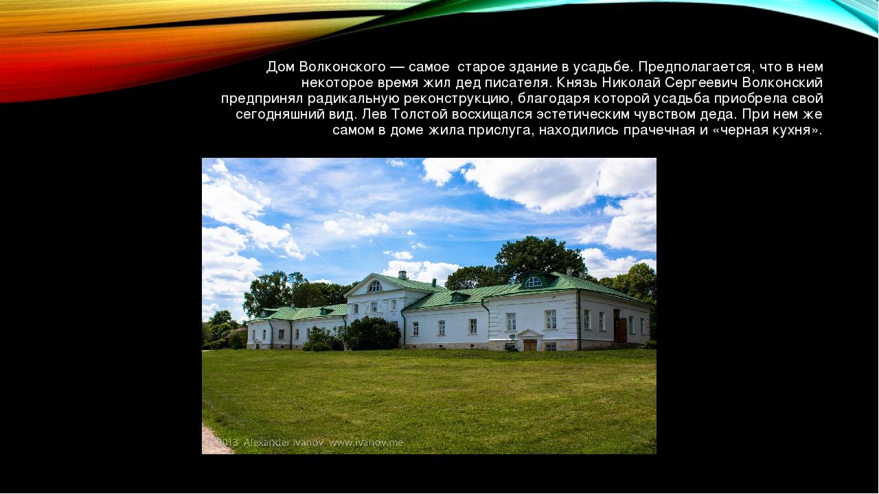 Дом Волконского— самое старое здание в усадьбе. Предполагается, что в нем не...
