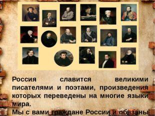 Россия славится великими писателями и поэтами, произведения которых переведен