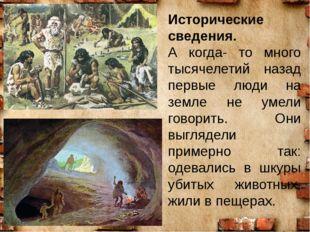Исторические сведения. А когда- то много тысячелетий назад первые люди на зем