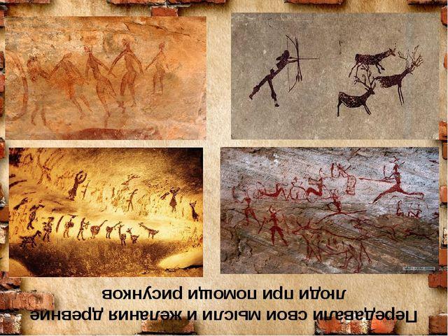 Передавали свои мысли и желания древние люди при помощи рисунков