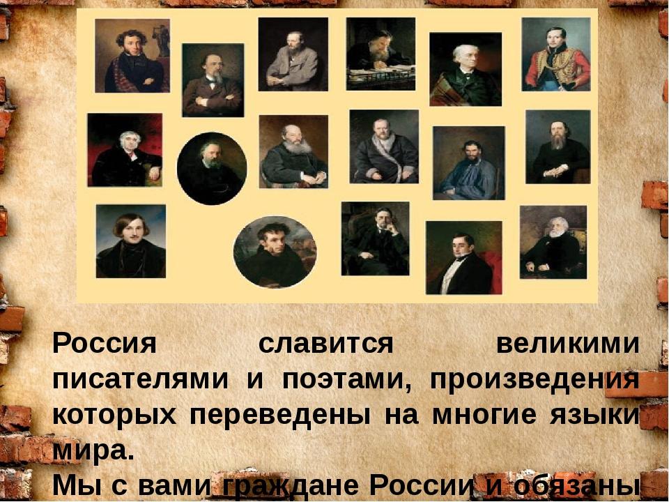 Россия славится великими писателями и поэтами, произведения которых переведен...