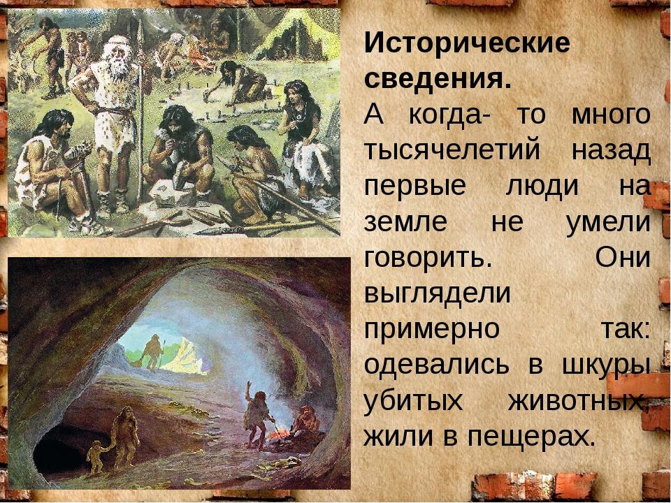Исторические сведения. А когда- то много тысячелетий назад первые люди на зем...
