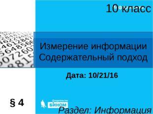 Измерение информации Содержательный подход 10 класс Раздел: Информация Дата: