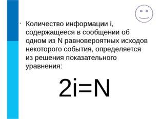 Количество информации i, содержащееся в сообщении об одном из N равновероятны