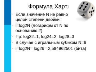 Если значение N не равно целой степени двойки: i=log2N (логарифм от N по осно