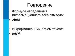 Повторение Формула определения информационного веса символа: 2i=M Информацион