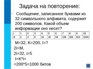 Задача на повторение: Сообщение, записанное буквами из 32-символьного алфавит