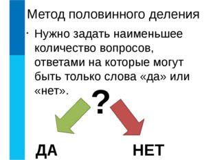 Нужно задать наименьшее количество вопросов, ответами на которые могут быть т