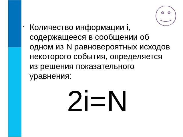 Количество информации i, содержащееся в сообщении об одном из N равновероятны...