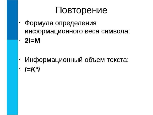 Повторение Формула определения информационного веса символа: 2i=M Информацион...
