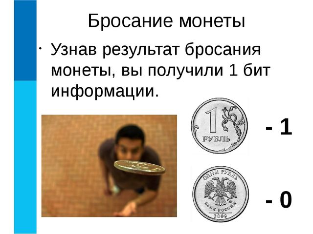 Узнав результат бросания монеты, вы получили 1 бит информации. Бросание монет...