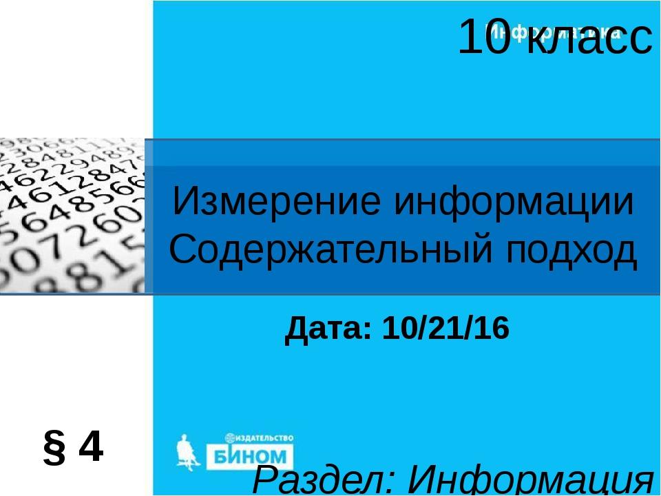 Измерение информации Содержательный подход 10 класс Раздел: Информация Дата:...